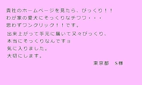 東京都S様ピンク一色