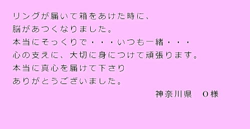 神奈川県O様4ピンク一色
