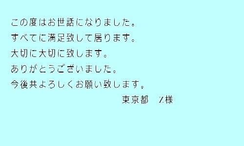 東京都Z様3ブルー一色